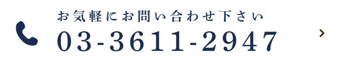 03-3611-2947