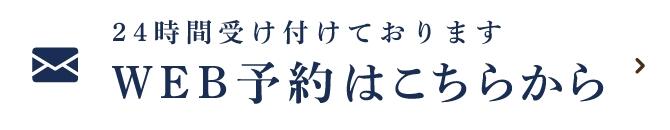 24h受付WEB予約